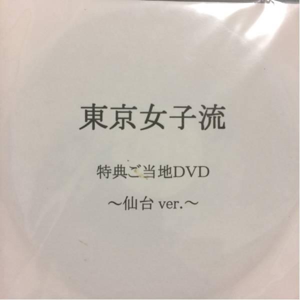 送料無料 未開封 東京女子流 ご当地DVD 仙台ver ライブグッズの画像