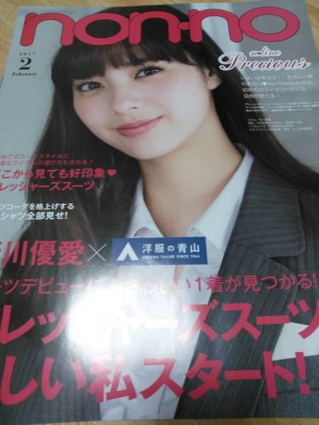 洋服の青山パンフレット2017.2 新川優愛/非売品 リクルートスーツ