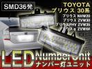 即決送料無料 プリウス 20系/30系/α LEDナンバー灯 LEDユニット ライセンス 白 純正交換タイプ
