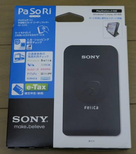 SONY 非接触 ICカードリーダ/ライタ USB 対応 パソリ RC-S370_画像2