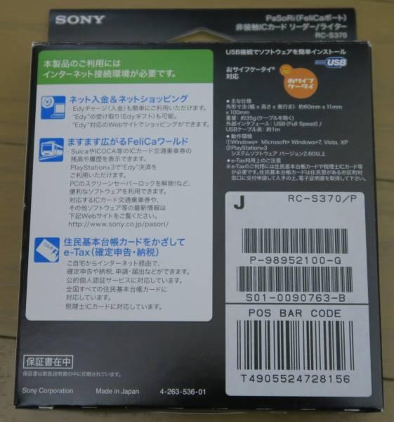 SONY 非接触 ICカードリーダ/ライタ USB 対応 パソリ RC-S370_画像3