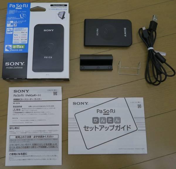SONY 非接触 ICカードリーダ/ライタ USB 対応 パソリ RC-S370
