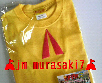 (・ω・) 嵐 大野智 日本テレビ 映画 怪物くん Tシャツ 胸囲80~88cm 新品未開封 グッズの画像