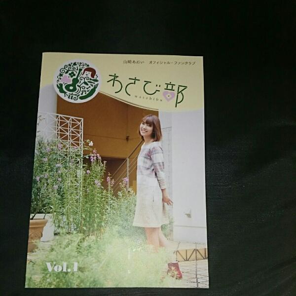 山崎あおい わさび部 Vol.1 ファンクラブ会報
