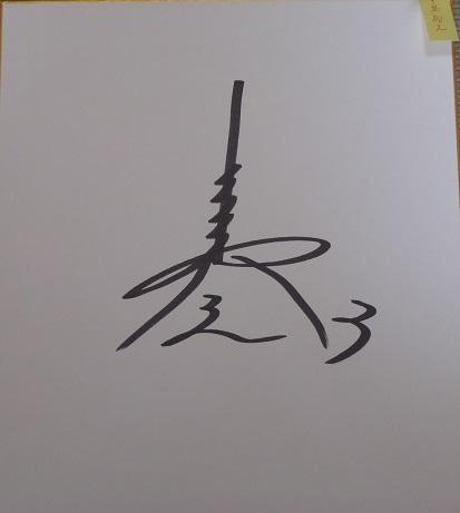◆中島 宏之(裕之)◆ オリックス 西武時代直筆サイン色紙■6月より定形外料金上がります■