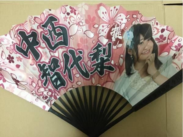 AKB48 中西智代梨 推しBIG扇子 新品