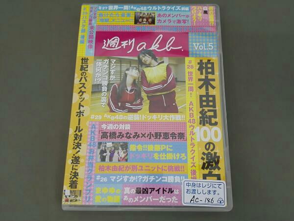 AKB48 週刊AKB DVD VOL.5 ライブ・総選挙グッズの画像