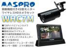 マスプロ ワイヤレスカメラ&モニターセット WHC-7M 新品