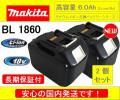 【 2個セット 】 マキタ 互換 バッテリー BL 1860 6.0Ah 18V