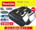 【 2個セット 】 マキタ 互換 バッテリー BL 1850 5.0Ah 18V