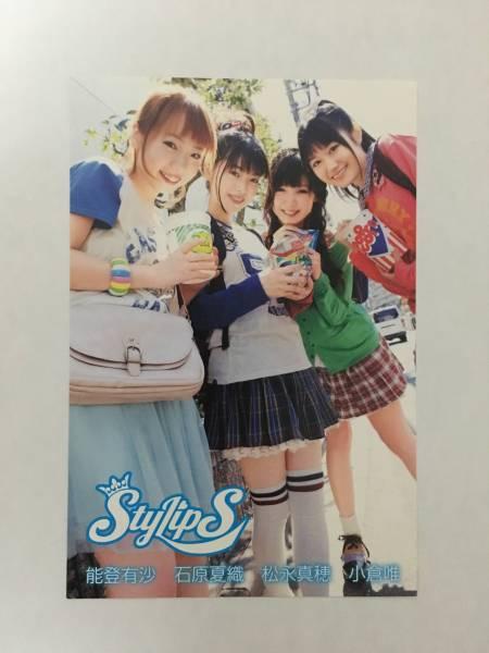 StylipS アーススター2012年6月号 ポストカード③ ゆいかおり