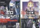 Re:ゼロから始める異世界生活 全巻1~11巻+EX+短編 計15冊(新品