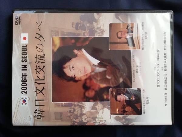 韓日文化交流の夕べ DVD クォン・サンウ