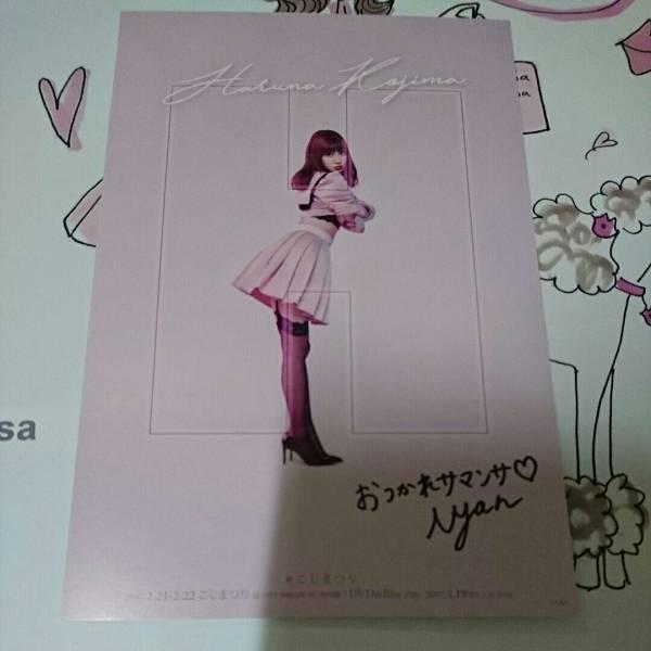 ☆新品☆ 小嶋陽菜 サマンサタバサ スウィート 非売品 ポストカード メッセージ付き 1枚