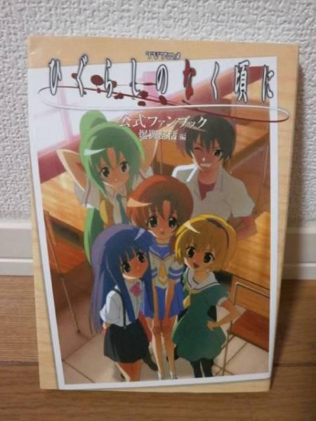 送料80円 TVアニメ ひぐらしのなく頃に 公式ファンブック