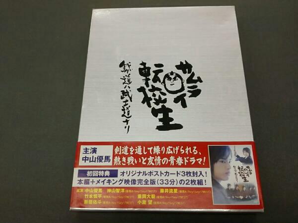 中山優馬/サムライ転校生~我ガ道ハ武士道ナリ~DVD-BOX コンサートグッズの画像