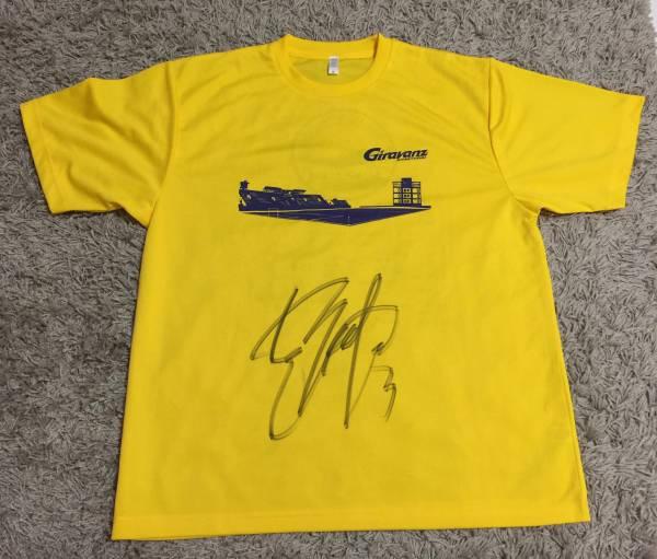 ギラヴァンツ北九州 選手着用 ありがとう本城 直筆サイン入 Tシャツ 星原健太