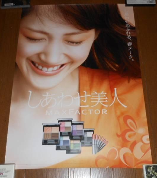 綾瀬はるか、ポスター、しあわせ美人、MAX FACTOR