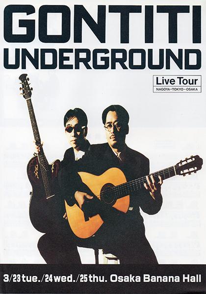 ゴンチチ Gontiti UNDERGROUND Live Tour チラシ