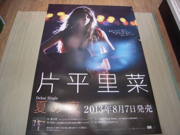 ポスター: 片平里菜 RINA KATAHIRA「夏の夜」