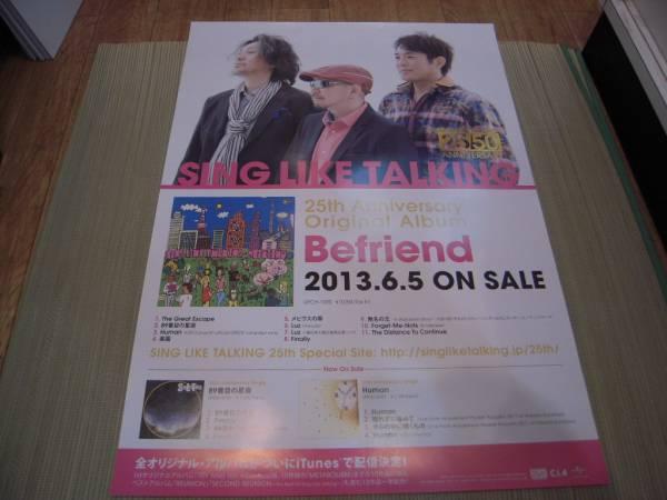 ポスター: SING LIKE TALKING シング・ライク・トーキング「Befriend」