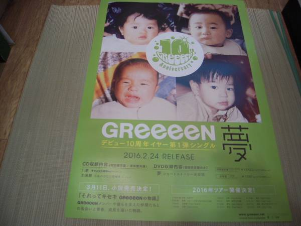 ポスター: GReeeeN「夢」