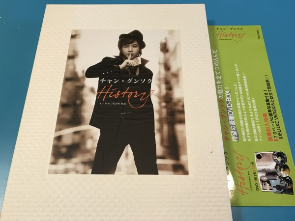 チャン・グンソク History of Jang Keun Suk LIMITED ノーマル VERSION 【DVD】