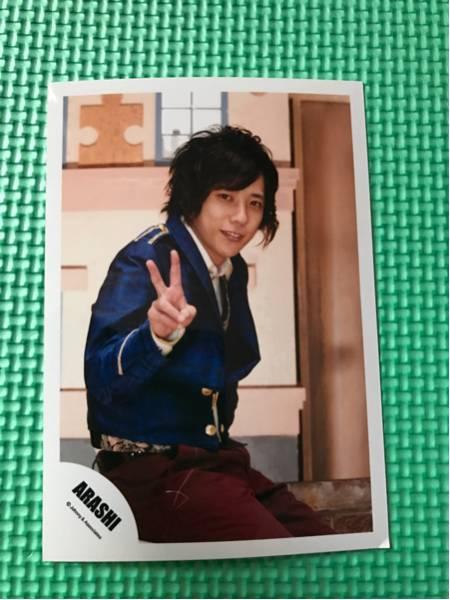 ARASHI ☆ 嵐 二宮和也 公式写真 g