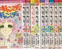 なかよしコミックス キャンディキャンディ いがらしゆみこ 全9巻 講談社