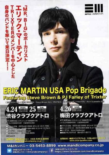 チラシ ERIC MARTIN USA POP BRIDGE エリック・マーティン