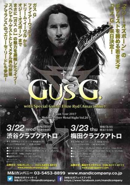 チラシ Gus G ガス ジー Japan Tour 2017