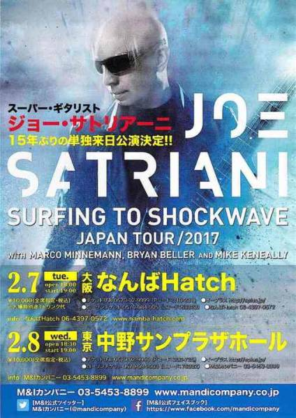 チラシ JOE SATRIANI ジョーサトリアーニ Japan Tour 2017