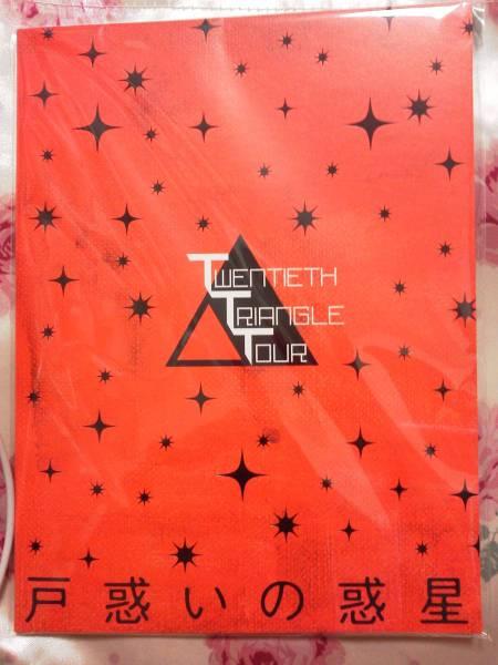 V6 20th CENTURY 主演舞台「戸惑いの惑星」パンフレット