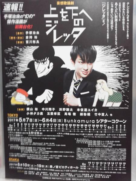関ジャニ∞ 横山裕主演舞台「上を下へのジレッタ」フライヤー チラシ 2枚