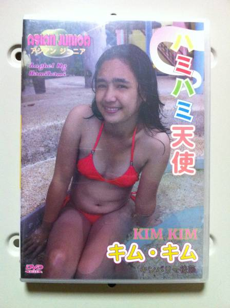 キム・キム ハミハミ天使 ジュニアアイドル アイドル イメージ DVD フィリピーナ ピーナ フィリピン