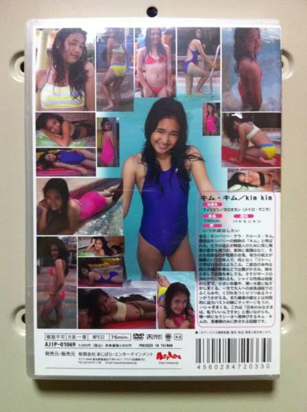 キム・キム ハミハミ天使 ジュニアアイドル アイドル イメージ DVD フィリピーナ ピーナ フィリピン_画像2