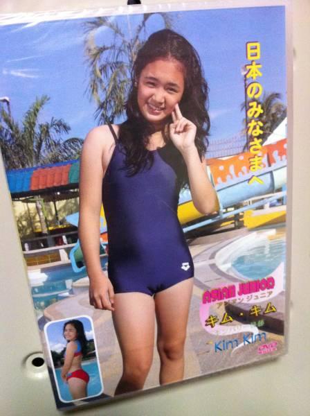 キム・キム 日本のみなさまへ ジュニアアイドル アイドル イメージ DVD フィリピーナ ピーナ フィリピン