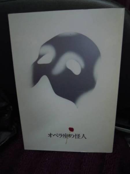 P3-5-2 劇団四季 パンフ オペラ座の怪人 対談赤川次郎 東...