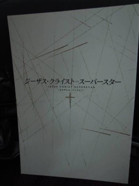 P3-5-2 劇団四季 ジーザス・クライスト=スーパースター パ...