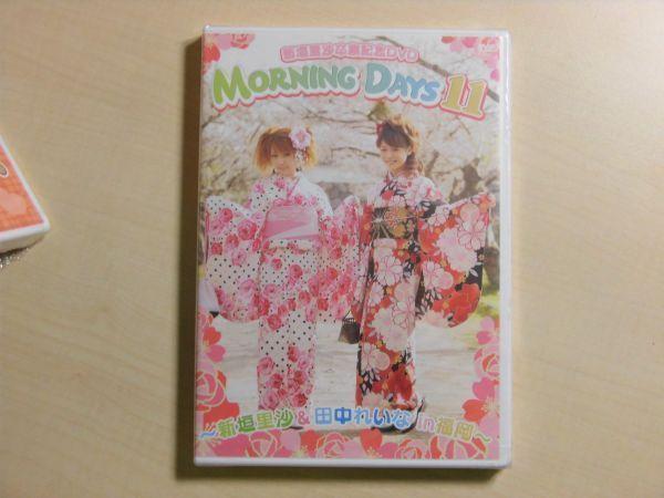 新垣里沙卒業記念DVD MORNING DAYS 11 -新垣里沙&田中れいな in 管理ID:d08166