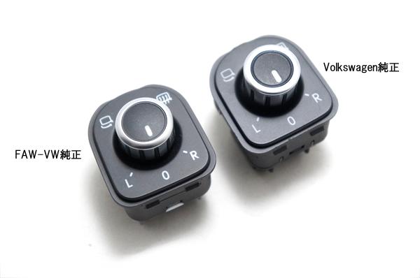 VW 純正 ミラースイッチ アルミ ノブ [ゴルフ,パサート,ティグアン,Golf,Passat,CC,Tiguan]_画像3