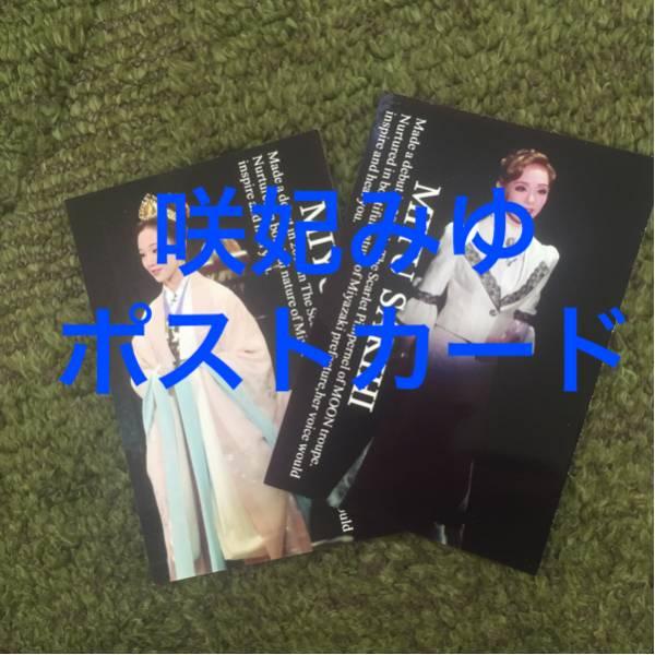 宝塚 雪組 月組 咲妃みゆ ポストカード 写真 非売品