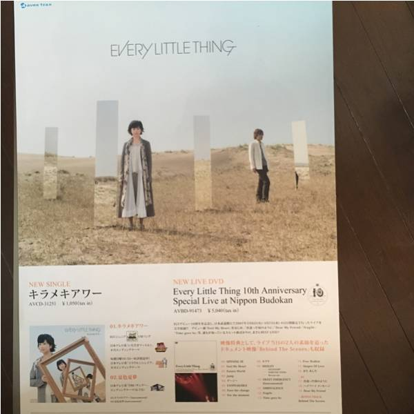 Every Little Thing ポスター未使用3枚セット