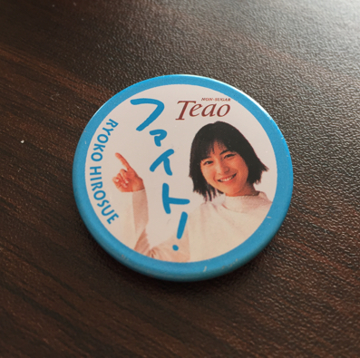 広末涼子 缶バッチ Teao ファイト!