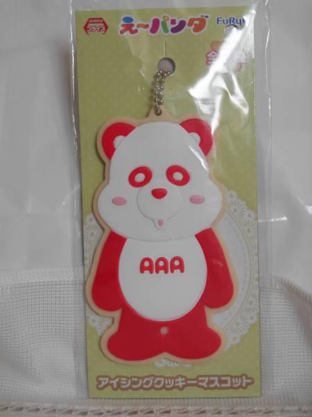 新品 AAA え~パンダ アイシングクッキーマスコット 伊藤千晃