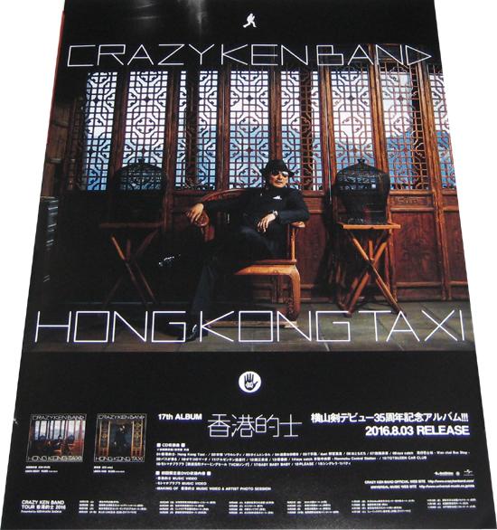 ●クレイジーケンバンド 『香港的士』 CD告知ポスター 非売品