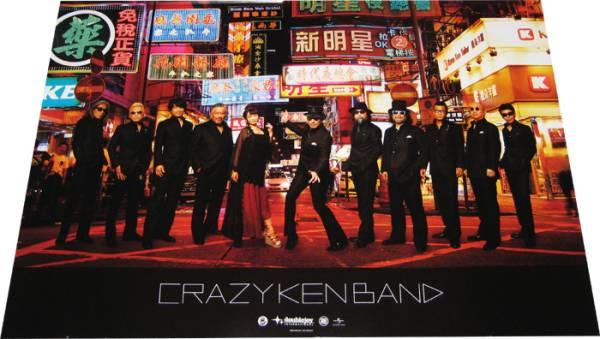●クレイジーケンバンド 『香港的士』 CD特典ポスター非売品