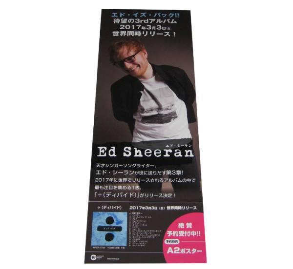 ●エド・シーラン Ed Sheeran 『ディバイド』 CD告知ポスター