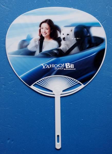 上戸彩 うちわ ☆ ソフトバンク SoftBank Yahoo!BB (非売品)