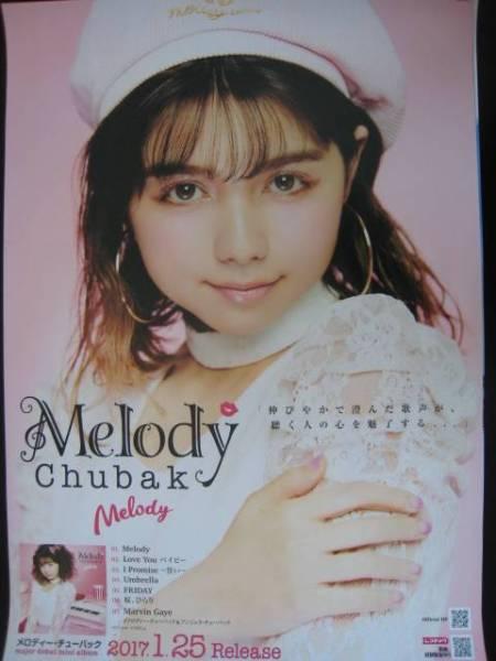 ★非売品 メロディー・チューバック ポスター★